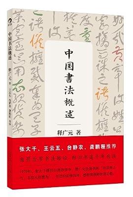 中国书法概述.pdf