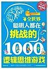 全世界聪明人都在挑战的1000个逻辑思维游戏.pdf