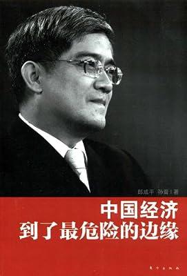 中国经济到了最危险的边缘.pdf