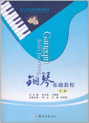 钢琴基础教程(下册)图片