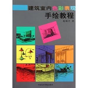 建筑室内色彩表现手绘教程/赵福才-图书-亚马逊