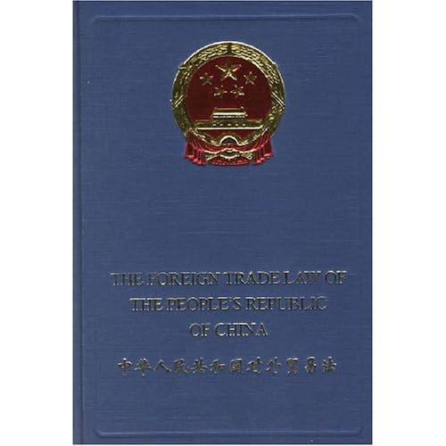 中华人民共和国对外贸易法(英汉对照)(精)