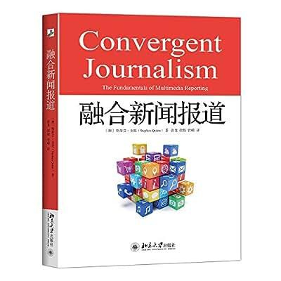 融合新闻报道.pdf