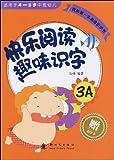 我的第一本阅读识字书•快乐阅读趣味识字(3A)(适用于4-5岁中班幼儿)-图片