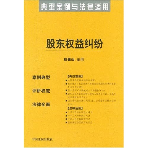 股东权益纠纷(典型案例与法律适用)