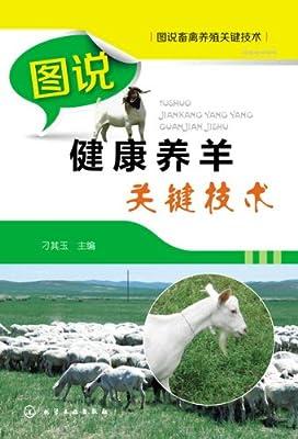 图说健康养羊关键技术.pdf