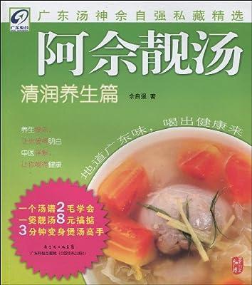 阿佘靓汤:清润养生篇.pdf