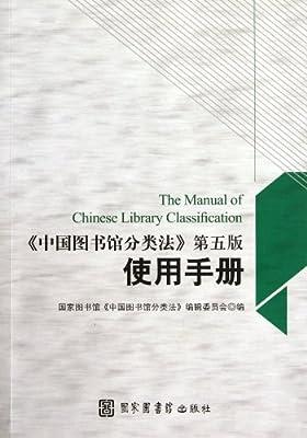 中国图书馆分类法使用手册.pdf