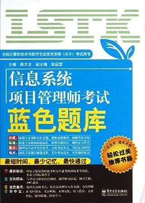 全国计算机技术与软件专业技术资格考试用书:信息系统项目管理师考试蓝色题库.pdf