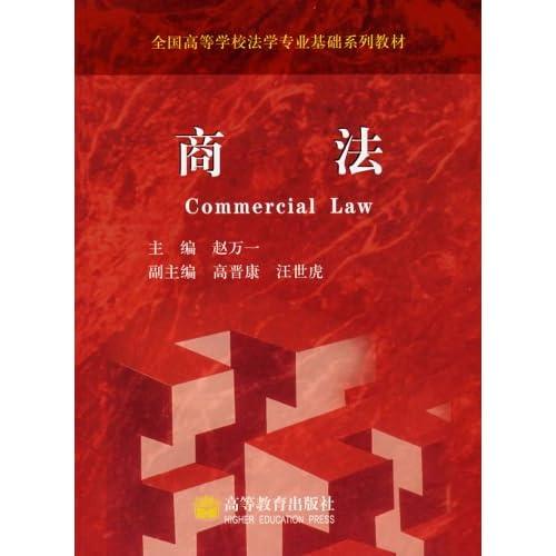 商法(全国高等学校法学专业基础系列教材)