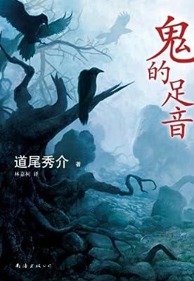 道尾秀介:鬼的足音.pdf
