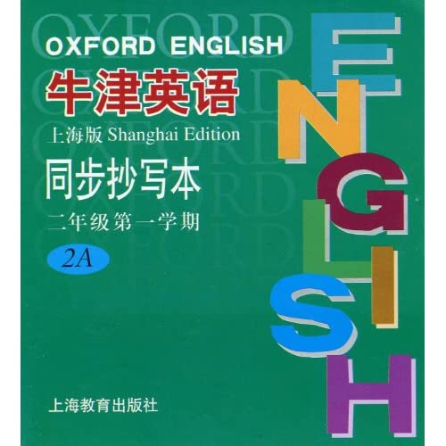 牛津英语同步抄写本 2年级1学期2A 上海版