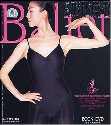 优雅形体芭蕾.pdf