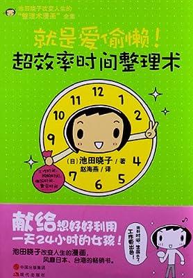 超效率时间整理术.pdf