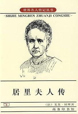 居里夫人传.pdf