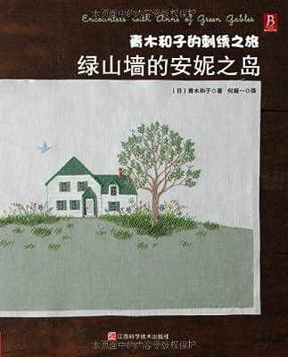 青木和子的刺绣之旅:绿山墙的安妮之岛.pdf