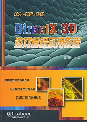 DirectX 3D游戏编程实用教程.pdf