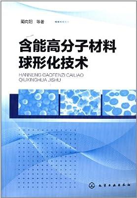 含能高分子材料球形化技术.pdf
