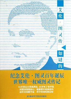 艾伦•图灵传:如谜的解谜者.pdf