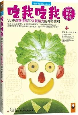 吃我吃我:38种改善情绪和恢复精力的神奇食材.pdf