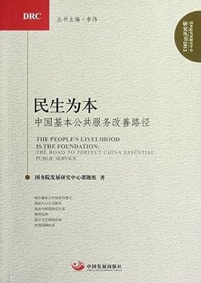 民生为本:中国基本公共服务改善路径.pdf