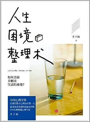 人生困境整理术.pdf