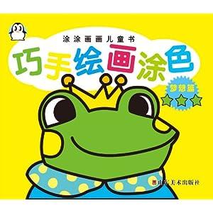 巧手绘画涂色(创意篇★★)/涂涂画画儿童书(博库)