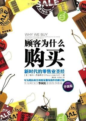 顾客为什么购买:新时代的零售业圣经.pdf
