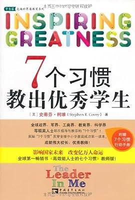 7个习惯教出优秀学生:揭秘7个习惯在中小学成功第一读本.pdf