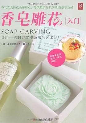 香皂雕花入门.pdf