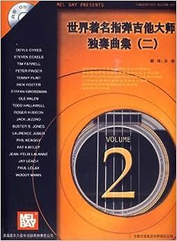 世界著名 指弹吉他 大师独奏曲集2 附CD光盘