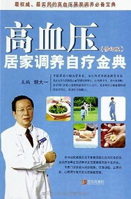 高血压居家调养自疗金典.pdf