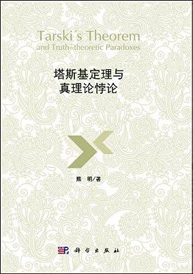 塔斯基定理与真理论悖论.pdf