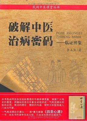 破解中医治病秘码:临证辨象.pdf