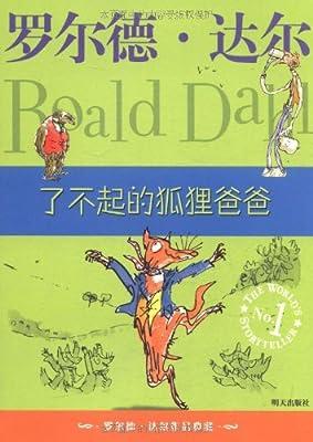 罗尔德•达尔作品典藏:了不起的狐狸爸爸.pdf