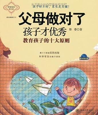 父母做对了孩子才优秀:教育孩子的十大原则.pdf