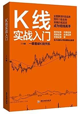 K线实战入门.pdf