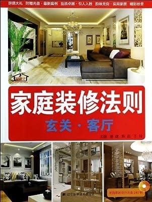 玄关客厅/家庭装修法则.pdf