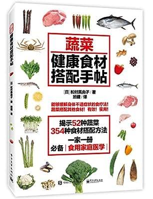 蔬菜健康食材搭配手帖.pdf