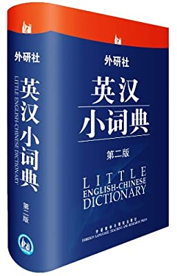 外研社英汉小词典.pdf