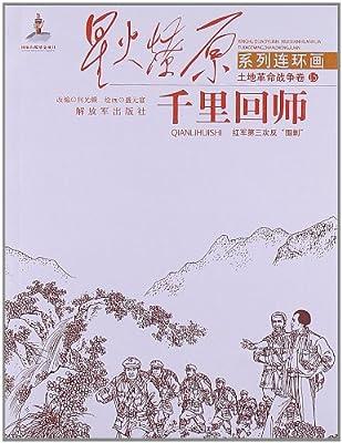 星火燎原系列连环画•土地革命战争卷15:千里回师.pdf