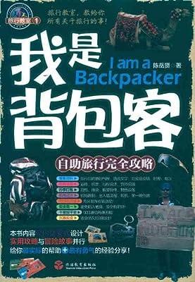 我是背包客:自助旅行完全攻略.pdf