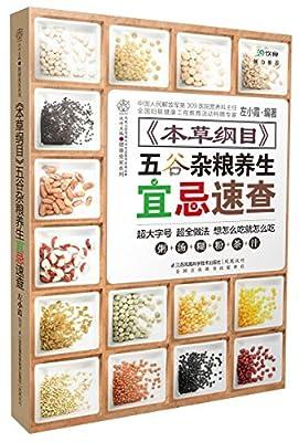 《本草纲目》五谷杂粮养生宜忌速查.pdf