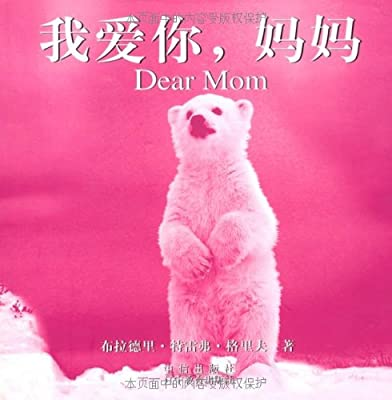 我爱你,妈妈.pdf