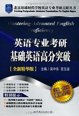 专业英语考研:基础英语高分突破.pdf