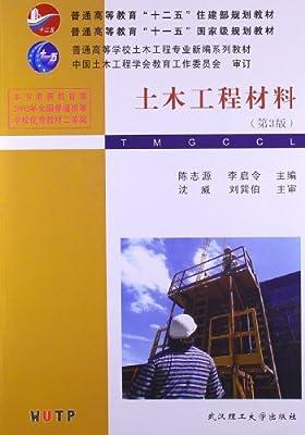 普通高等学校土木工程专业新编系列教材:土木工程材料.pdf