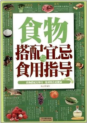 食物搭配宜忌与食用指导.pdf