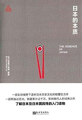 日本的本质.pdf