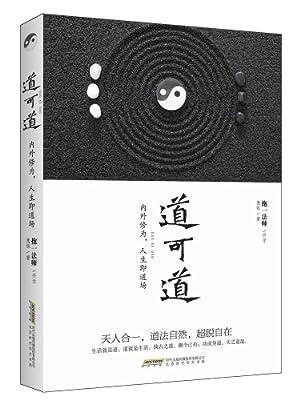 道可道:内外修为,人生即道场.pdf