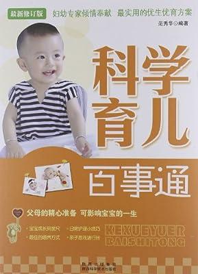 科学育儿百事通.pdf